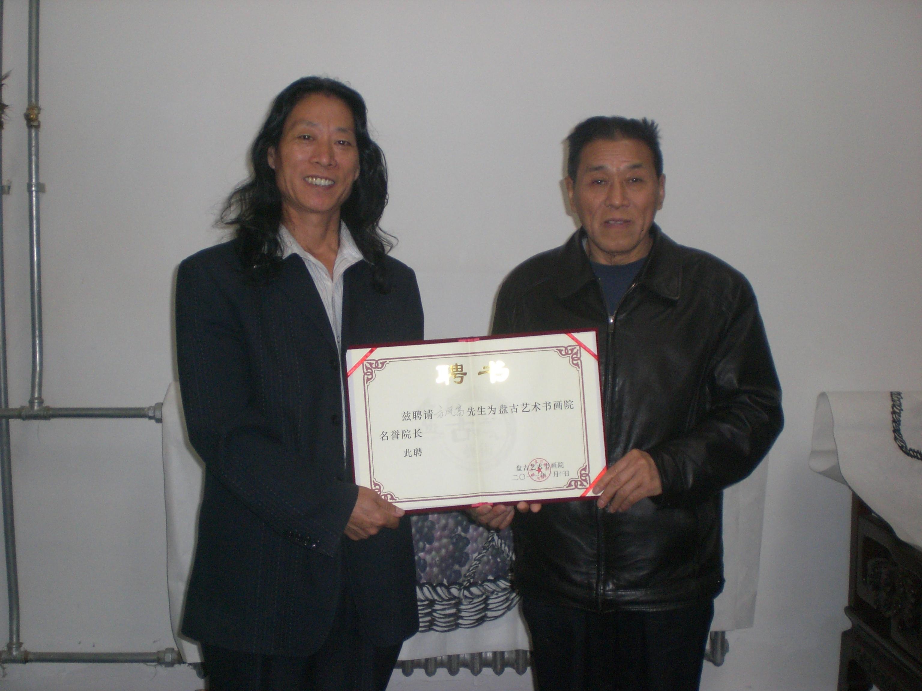 林贵春代表盘古艺术书画院向方凤富颁发名誉院长聘书