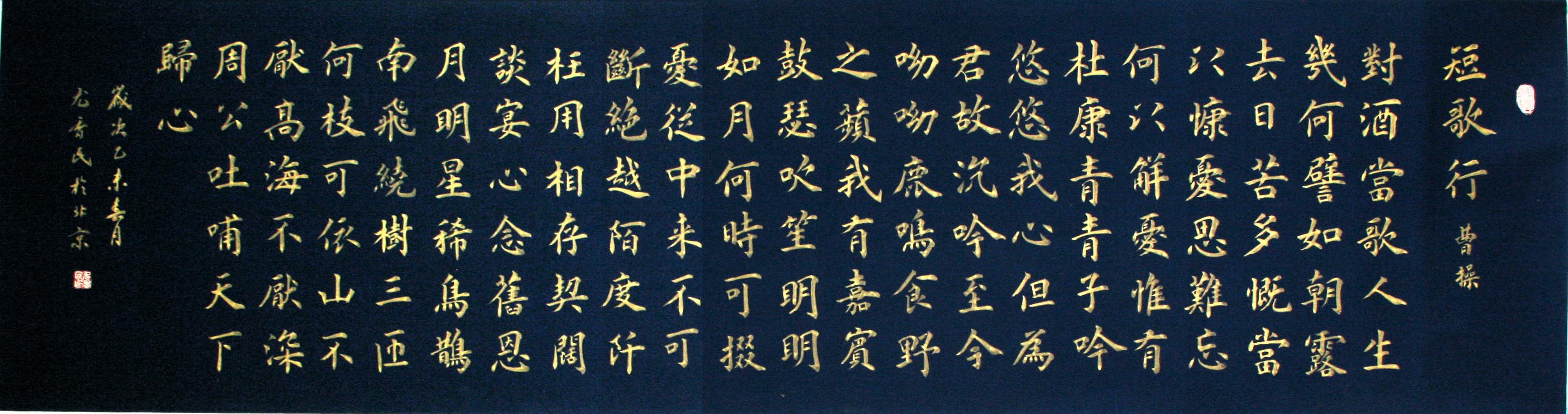 六尺屏楷书:曹操·短歌行图片