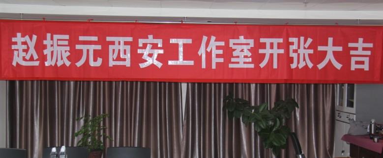 赵振元西安工作室开张活动剪影之六