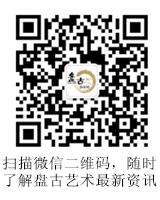 盘古艺术网微信公众号开通