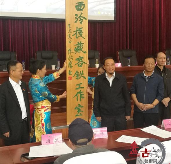 """""""西泠援藏容铁工作室""""昨日在西藏拉萨揭牌"""