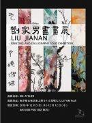 刘家男东京个展(LIU JIANAN PAINTING AND CALLIGRAPHY SOLO EXHIBITION)