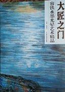 《大匠之门--容铁水墨光晕艺术精品集》出版发行