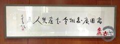 盛世翰墨.美丽家园--高国庆、袁树令书画双人展在北京开幕