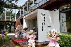 苏大宝沙文化海峡艺术交流基地在厦门正式落地