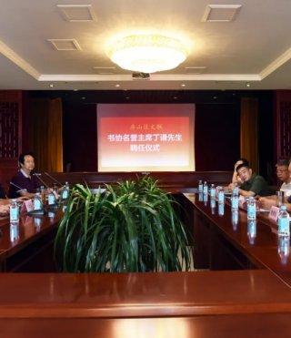 北京房山区文联、房山区书法家协会聘请丁谦为书协名誉主席