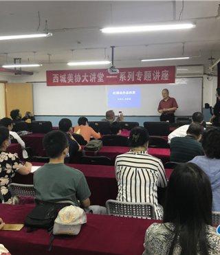 北京西城美协大讲堂--纪清远开讲《中国画的认识与实践》