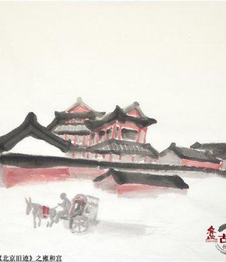 仲泊游水墨寻影《北京旧迹》之雍和宫