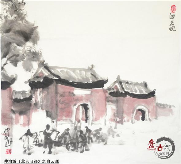 仲泊游水墨寻影《北京旧迹》之白云观