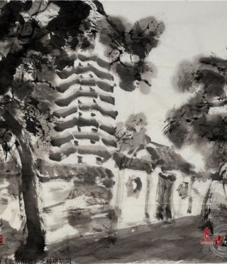 仲泊游水墨寻影《北京旧迹》之砖塔胡同