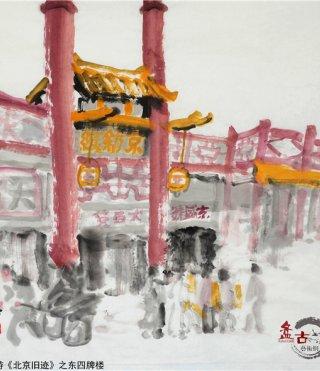 仲泊游水墨寻影《北京旧迹》之东四牌楼
