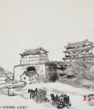 仲泊游水墨寻影《北京旧迹》之永定门