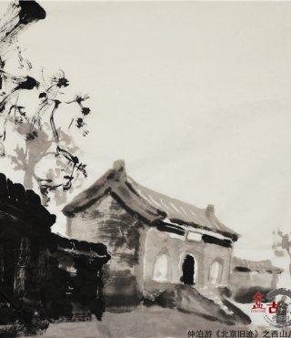 仲泊游水墨寻影《北京旧迹》之西山八大处