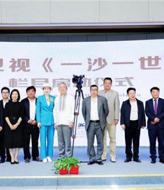 香港卫视《一沙一世界》栏目在京启动