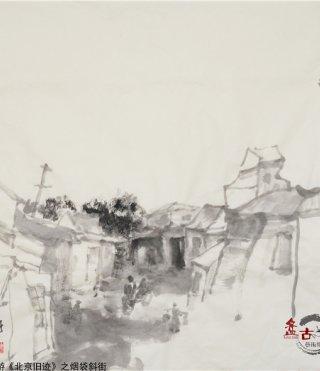 仲泊游水墨寻影《北京旧迹》百辑之烟袋斜街