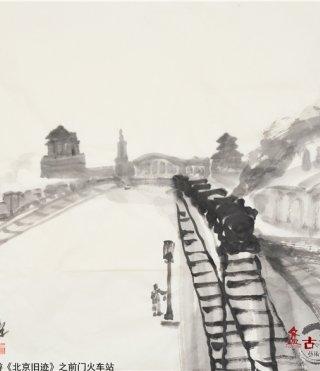 仲泊游水墨寻影《北京旧迹》百辑之前门火车站