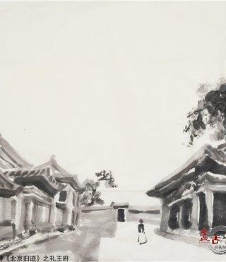 仲泊游水墨寻影《北京旧迹》百辑之礼王府