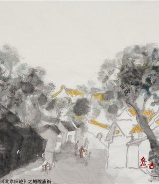仲泊游水墨寻影《北京旧迹》百辑之城隍庙街