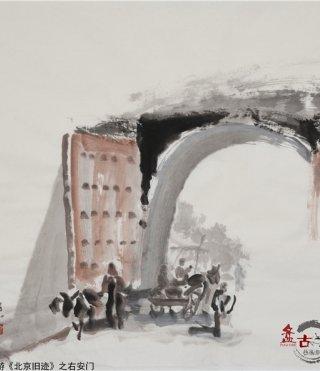 仲泊游水墨寻影《北京旧迹》百辑之右安门