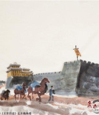 仲泊游水墨寻影《北京旧迹》百辑之东南角楼