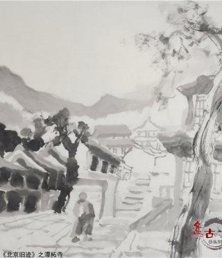 仲泊游水墨寻影《北京旧迹》百辑之潭柘寺