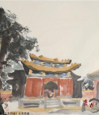 仲泊游水墨寻影《北京旧迹》百辑之关岳庙