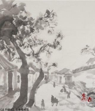 仲泊游水墨寻影《北京旧迹》百辑之老墙根街