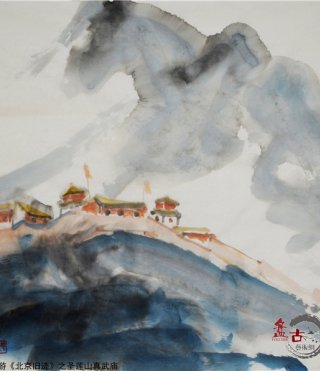 仲泊游水墨寻影《北京旧迹》百辑之圣莲山真武庙