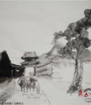 仲泊游水墨寻影《北京旧迹》百辑之模式口
